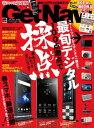 GetNavi 2012年3月号【電子書籍】