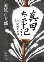 真田太平記(八)紀州九度山【電子書籍】[ 池波正太郎 ]