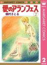 愛のアランフェス 2【電子書籍】[ 槇村さとる ]