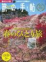 旅の手帖_2017年3月号【電子書籍】[ 旅の手帖編集部 ]