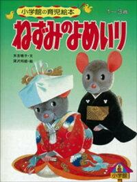 ねずみのよめいり~【デジタル復刻】語りつぐ名作絵本~