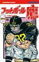フットボール鷹(5)【電子書籍】[ 川崎のぼる ]