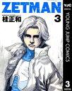 ZETMAN 3【電子書籍】[ 桂正和 ]