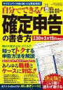 自分でできる!確定申告の書き方 平成30年3月15日締切分【...