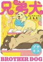 兄弟犬 プチキス(15)【電子書籍】 ともえ