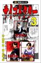 【極!合本シリーズ】サイコドクター3巻【電子書籍】[ 亜樹直 ]