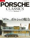 オクタン日本版 特別編集 PORSCHE classics  ーポルシェ クラシックスーPORSCHE classics  ーポルシェ クラシックスー【電子書籍】