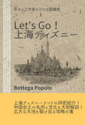 世界都市「上海」の中にある「中国」の道を散策しながら文化性や民族について思いを馳せる試みの本、および上海ディズニーランド入園攻略レビュー。Bottega Popolo Presents【電子書籍】[ 22 ]