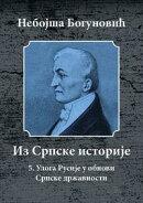 Uloga Rusije u Obnovi Srpske Dr���avnosti
