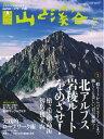 月刊山と溪谷 2017年7月号【電子書籍】