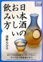 日本酒のおいしい飲み方おすすめ日本酒ランキングから、グラスなど酒器選びまで【電子書籍】[ 深野ちひろ ]