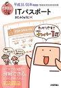 キタミ式イラストIT塾 ITパスポート 平成31/01年【電子書籍】 きたみりゅうじ