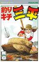 釣りキチ三平(25)【電子書籍】[ 矢口高雄 ]