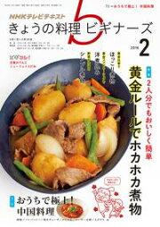 NHK きょうの料理 ビギナーズ 2016年2月号