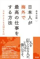 日本人が海外で最高の仕事をする方法 — スキルよりも大切なもの