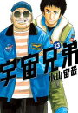 宇宙兄弟13巻【電子書籍】[ 小山宙哉 ]...