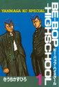 BEーBOPーHIGHSCHOOL(1)【電子書籍】[ きうちかずひろ ]