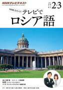 NHKテレビ テレビでロシア語 2016年2月・3月号