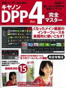 キヤノンDPP4完全マスター【電子書籍】