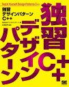 独習デザインパターンC 【電子書籍】 株式会社テクノロジックアート