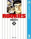 ROOKIES 2【電子書籍】[ 森田まさのり ]