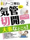 月刊「ナース専科」2016年2月号気管切開の大事なところ【電子書籍】