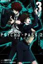 PSYCHO-PASS サイコパス 2 / 3【電子書籍】[...