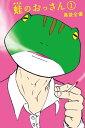 蛙のおっさん1巻【電子書籍】[ 島袋全優 ]