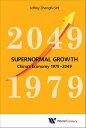 Supernormal GrowthChina 039 s Economy 19792049【電子書籍】 Jeffrey Zhengfu Shi