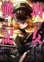 幼女戦記(1)【電子書籍】[ 東條 チカ ]