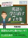 英語を学び直す7カ条 高校英語教師が教える社会人のためのやり直し英語学習法。【電子書籍】[ 市原卓弥