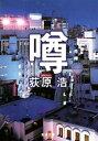 噂(新潮文庫)【電子書籍】[ 荻原浩 ]