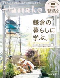 Hanako(ハナコ) 2020年 7月号 [鎌倉の暮らしに学ぶ。]【電子書籍】[ Hanako編集部 ]