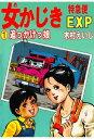 女かじきEXP 第1巻 追っかけっ娘【電子書籍】[ 木村えいじ ]