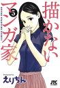 描かないマンガ家5【電子書籍】 えりちん
