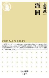 派閥【電子書籍】[ 永森誠一 ]