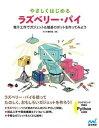 やさしくはじめるラズベリー・パイ 電子工作でガジェット&簡易ロボットを作ってみよう【電子書籍】[ ク