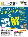 月刊「ナース専科」2015年10月号スキンケアの誤解【電子書...