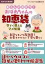 暮らしに役立つ!おばあちゃんの知恵袋 今すぐ使えるマメ知識【電子書籍】[ ライフスタイル編集部 ]