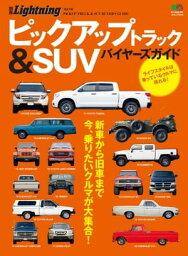 別冊Lightning Vol.116 ピックアップトラック&SUVバイヤーズガイド【電子書籍】
