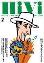 HiVi (ハイヴィ) 2017年 2月号【電子書籍】[ HiVi編集部 ]