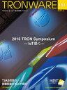 TRONWARE VOL.163 (TRON & IoT 技術情報マガジン)【電子書籍】[ 坂村健 ]