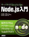 サーバサイドJavaScript Node.js入門【電子書籍】[ 清水 俊博 ]