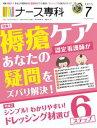 月刊「ナース専科」2015年7月号【褥瘡ケア】あなたの疑問を認定看護師がズバリ解決!【電子書籍】