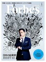 ForbesJapan 2019年1月号【電子書籍】 atomixmedia Forbes JAPAN編集部