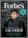 ForbesJapan 2016年8月号【電子書籍】 atomixmedia Forbes JAPAN編集部