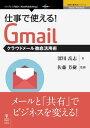 仕事で使える!Gmail クラウドメール徹底活用術【電子書籍】[ 深川 岳志 ]