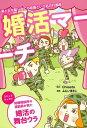婚活マーチ【電子書籍】[ Chisato ] - 楽天Kobo電子書籍ストア