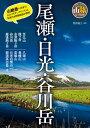 尾瀬・日光・谷川岳【電子書籍】[ 西田省三 ]