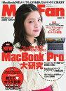 Mac Fan 2017年1月号2017年1月号【電子書籍】